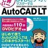 AutoCAD マクロ 入門 - 2 - マクロをキーボードショートカットで
