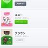 iOS7 で LINE が 落ちる のはなんとか解決!!