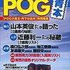 2009.05 最強のPOG青本 2009~2010年