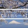 山開き前の富士山【富士宮ルート】へ日帰りで行ってきました!