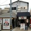 福岡の名店でプチハッピー!!