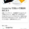 Google Payを使うと確率でPlayクレジットがもらえる