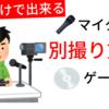 【OBS Studioだけで出来る!】編集時に超便利!ゲーム音とマイク音声を別撮りする方法を解説します。ゲーム実況やるなら絶対に使え!