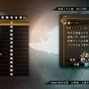 【討鬼伝2】ミタマ「アーサー」の入手方法と性能について【攻略まとめ】