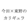 Amazonプライムビデオ「今田×東野のカリギュラ」は「やりすぎコージー」好きに刺さるはず