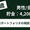 【60歳 / 男性】貯金:4200万円 資産ポートフォリオについて相談です