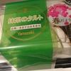 《ヤマザキ》抹茶タルト(2個入り)を実食してみたら・・・