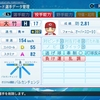 2009年 大竹寛 パワプロ2020
