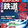 週刊エコノミスト 2020年07月28日号 コロナ禍 鉄道の悲劇/JALとANAの行方 テレワークでビジネス客減少
