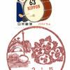【風景印】川崎木月大町郵便局(使用再開)
