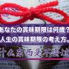 <中国語④>人生の賞味期限