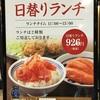 フェスティバルシティーの地下「鳥料理 藤よし」のランチは明太子が食べ放題!