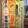 小尾羊 川崎駅前店