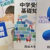 (雑記)塾のパンフや広告が多い季節に...じっと見比べる