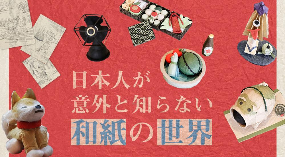 日本人が意外と知らない「和紙」の世界