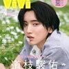 ViVi(ヴィヴィ)特別版 道枝駿佑の予約が来ました!