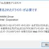 HAXMのインストールに失敗しx86のAndroidエミュが使えなくなった(解決済み)