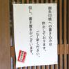 乾徳寺の御朱印不発(栃木・那珂川町)〜緊急事態宣言下  東京脱出! R294北上❷