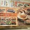 イワタニ(岩谷産業)の炉ばた焼器 炉ばた大将 炙りやを使い、業務スーパーで買った謎の50本入り焼き鳥を調理してみるよ~!!