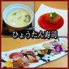 ひょうたん寿司「旬のおまかせにぎりセット」を食べた感想。天神でランチを食べるならココ!【福岡おすすめ】