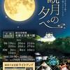 【9・10月(土日祝)開催】秋の彦根城イベントのご紹介です!
