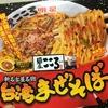 明星 麺屋こころ監修 台湾まぜそば 食べてみました