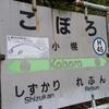 日本一の秘境駅 小幌駅へ行ってみたときの話