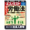 【ブックレビュー】週刊エコノミスト2018.07.17