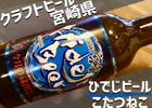 温州みかんの甘みと酸味がたまらない『ひでじビール 今月の蔵出し こたつねこ 〜みかんベルジャン〜』をキメた