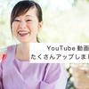 YouTube幸せ魔女チャンネル☆動画をたくさんアップしました♡