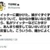 千田有紀氏「ツイッターに鍵かけた」