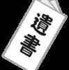 【うつ病闘病】正月に自〇未遂した時の話【閲覧注意】