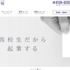 通信制高校は日本の価値観を変える!?