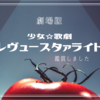 鑑賞後感想メモ《劇場版 少女☆歌劇 レヴュースタァライト (2021)》