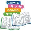 無料で漫画が読める!おすすめアプリ③