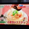【おびゴハン】平野レミ流 簡単 食べれば小籠包!阿川佐和子さんも絶賛