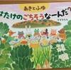 北海道の香りがする絵本