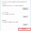 Windows10でpathを追加する方法(環境変数設定)