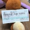 東京遠征記(Ray)