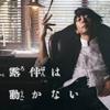 お勧め映画③JOJOスピンオフのドラマ『岸辺露伴は動かない』🎥