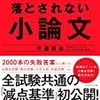 趣味で小論文を書いてみる お題「来年東京オリンピックを開催することについてあなたはの考えを述べよ」