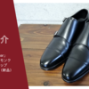 Raymar(レイマー)の革靴を購入