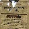 【「農薬を使わない紅茶」でミルクティをいれるのがおすすめ】