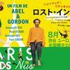 コメディに挑戦 【映画感想】ロスト・イン・パリ