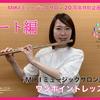 【MIKIミュージックサロン公式Youtube】ワンポイントアドバイスレッスン-フルート編-紹介♪