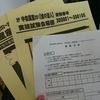 新潟清酒達人検定金の達人:きき酒マッチングのコツ