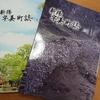 【八幡信仰 誉田別尊の出生地】届きました『新修 宇美町誌』