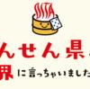 販売されるよ!九州割引きプラン旅行予約サイトまとめ