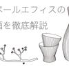 ソガペールエフィスの日本酒を徹底解説!味の特徴は?どんなこだわりがあるの?