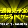 今週発売予定の気になるPCゲーム(2020/02/09~2020/02/15)